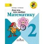 Для тех, кто любит математику 2 класс. Моро М. И., Волкова С. И.
