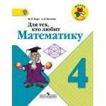 Для тех, кто любит математику 4 класс. Моро М. И., Волкова С. И.