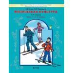 Егоров. Физическая культура 1-2 классы. Учебник