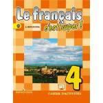 Французский язык 4 класс. Рабочая тетрадь. Кулигина А. С.