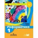 Информатика 1 класс. Учебник. Рудченко Т. А. Семенов А. Л.