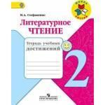 Литературное чтение 2 класс. Тетрадь учебных достижений. Стефаненко Н. А.