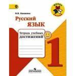 Русский язык 1 класс. Тетрадь учебных достижений. Канакина В. П.