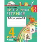 Кубасова. Литературное чтение 4 класс. Рабочая тетрадь. Часть 2