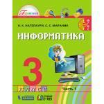 Нателаури. Информатика и ИКТ. 3 класс. Учебник. Часть 1