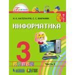 Нателаури. Информатика и ИКТ. 3 класс. Учебник. Часть 2