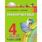 Нателаури. Информатика и ИКТ. 4 класс. Учебник. Часть 1