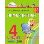 Нателаури. Информатика и ИКТ. 4 класс. Учебник. Часть 2