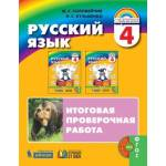 Соловейчик. Русский язык 4 класс. Итоговая проверочная работа