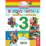 Кубасова. Я хочу читать 3 класс. Книга для чтения