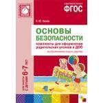 Основы безопасности. Комплекты для оформления родительских уголков в ДОО. Для работы с детьми 6-7 лет. Подготовительная группа