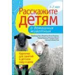 Расскажите детям о домашних животных. Наглядно-дидактическое пособие