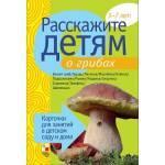 Расскажите детям о грибах. Наглядно-дидактическое пособие