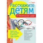 Расскажите детям об Олимпийских играх. Наглядно-дидактическое пособие