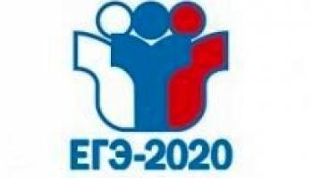 Список обязательных предметов ЕГЭ-2020