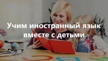 Учим английский язык вместе с детьми