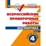Математика 4 класс. Всероссийские проверочные работы. Часть № 1. Сопрунова