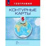 География 5 класс. Контурные карты