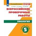 Биология 5 класс. Всероссийские проверочные работы. Рохлов