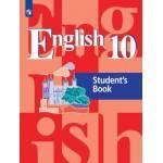 Кузовлев. Английский язык 10 класс. Учебное пособие