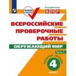 Окружающий мир 4 класс. Всероссийские проверочные работы. Рабочая тетрадь. Часть № 1. Мишняева