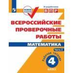 Математика 4 класс. Всероссийские проверочные работы. Часть № 2.  Сопрунова