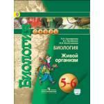 Сухорукова. Биология 5-6 класс. Живой организм. Учебник. Сферы