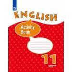 Афанасьева. Английский язык 11 класс. Рабочая тетрадь. Углубленный уровень