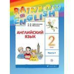 Афанасьева. Английский язык 2 класс. Rainbow English. Учебник. Часть № 1