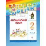 Афанасьева. Английский язык 2 класс. Rainbow English. Учебник. Часть № 2