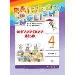 Афанасьева. Английский язык 4 класс. Rainbow English. Учебник. Часть № 2