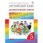 Афанасьева. Английский язык 5 класс. Rainbow English. Диагностические работы