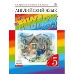 Афанасьева. Английский язык 5 класс. Rainbow English. Учебник. Часть № 1