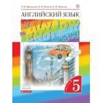 Афанасьева. Английский язык 5 класс. Rainbow English. Учебник. Часть № 2