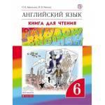 Афанасьева. Английский язык 6 класс. Rainbow English. Книга для чтения