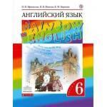 Афанасьева. Английский язык 6 класс. Rainbow English. Учебник. Часть № 1