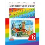 Афанасьева. Английский язык 6 класс. Rainbow English. Учебник. Часть № 2