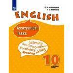 Афанасьева. Английский язык 10 класс. Контрольные задания. Углубленный уровень