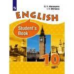 Афанасьева. Английский язык 10 класс. Учебник. Углубленный уровень
