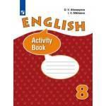 Афанасьева. Английский язык 8 класс. Рабочая тетрадь. Углубленный уровень