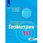 Александров. Геометрия 10 класс. Учебник