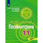 Александров. Геометрия 11 класс. Учебник