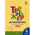 Алексеева. Тренажёр по математике для подготовки к ВПР 4 класс