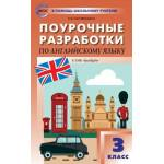 Английский язык 3 класс. Поурочные разработки к УМК Быковой. Spotlight