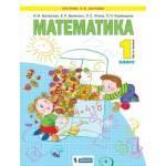 Аргинская. Математика 1 класс. Учебник. Часть № 1