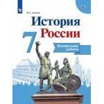Артасов. История России 7 класс. Контрольные работы