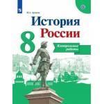 Артасов. История России 8 класс. Контрольные работы