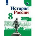 Артасов. История России 8 класс. Рабочая тетрадь