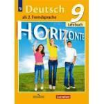 Аверин. Немецкий язык 9 класс. Учебник. Горизонты