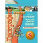 Барабанов. География 8 класс. Россия: природа, население, хозяйство. Тетрадь-экзаменатор